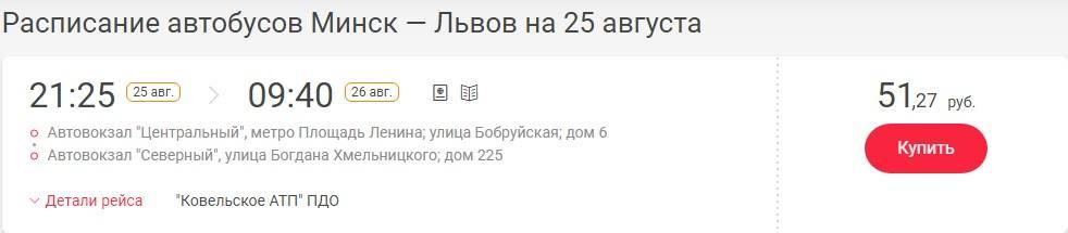 avtobus-minsk-lvov