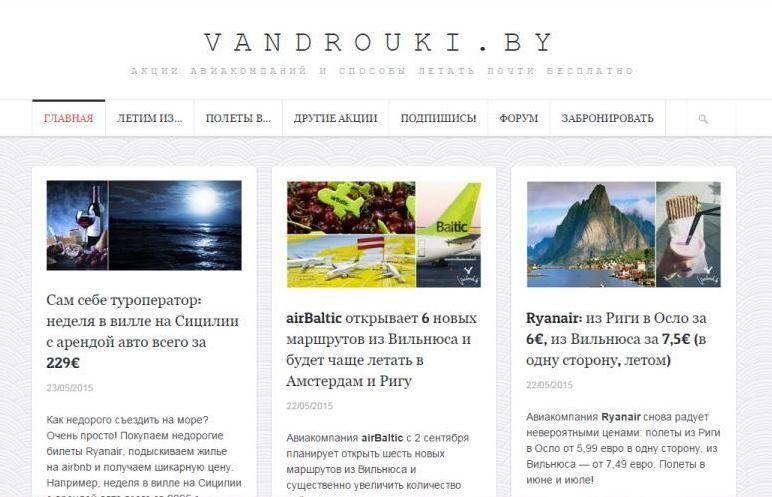 Вандроуки
