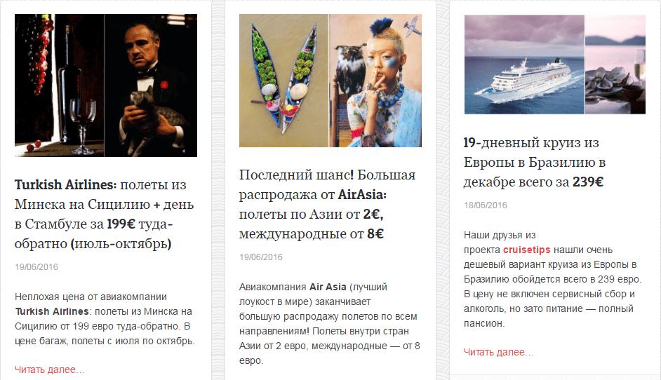 сайт Вандроуки