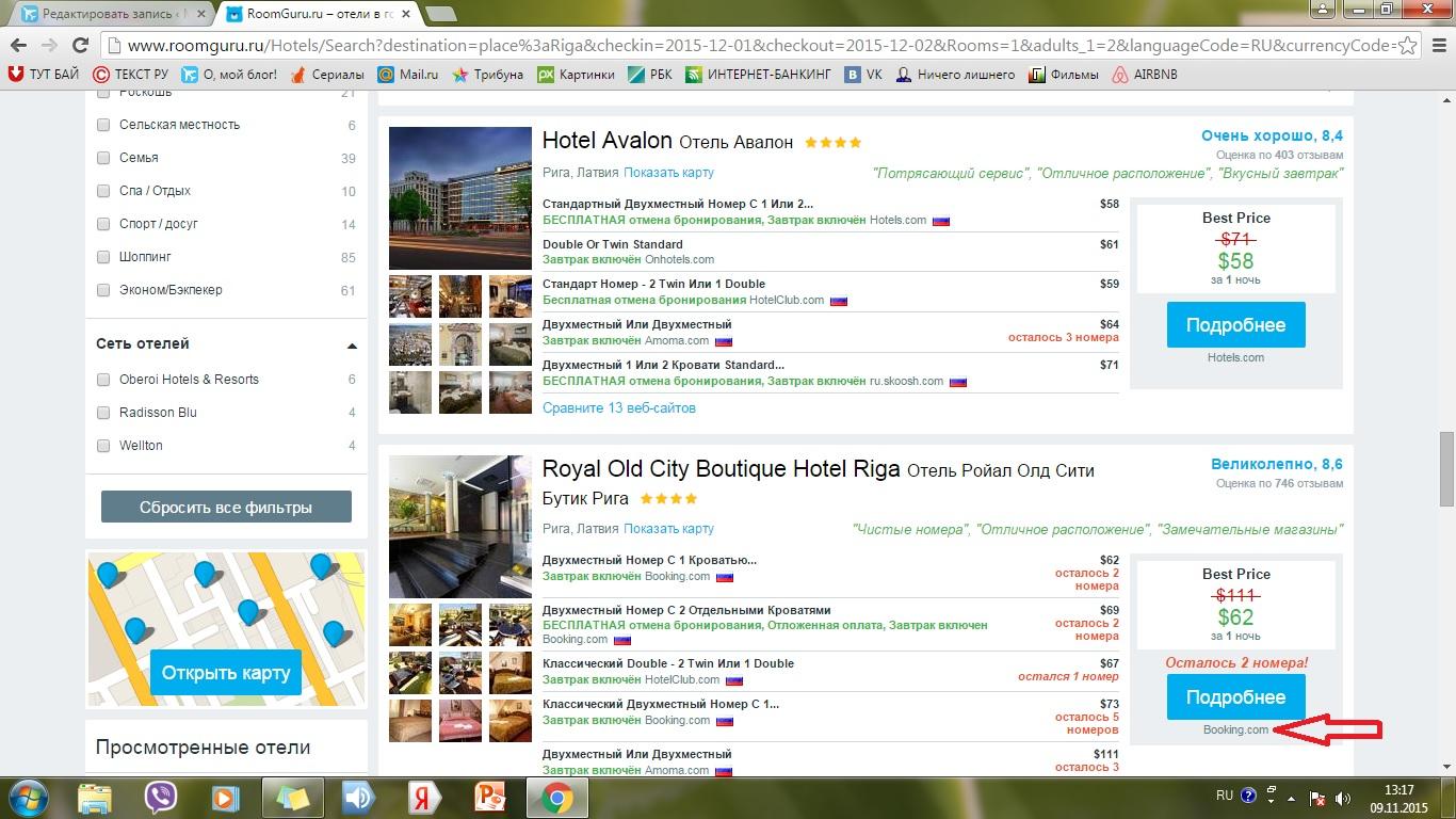 hotelscombined com поиск цен