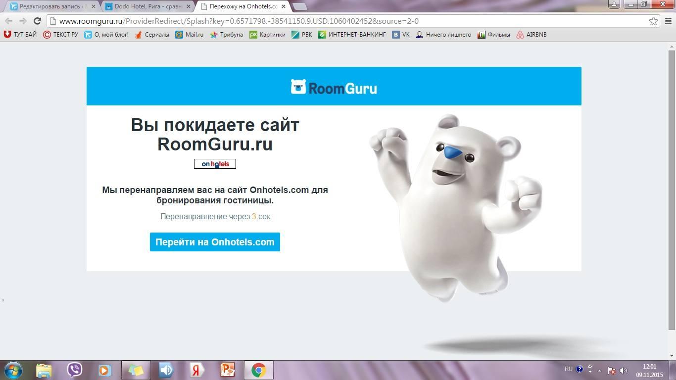 сайт румгуру медведь