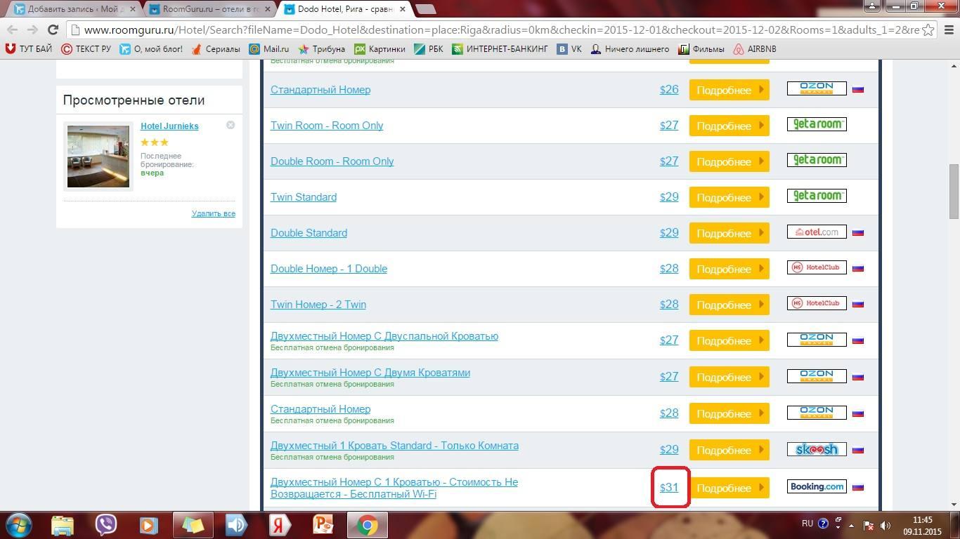 цены на официальном сайте румгуру