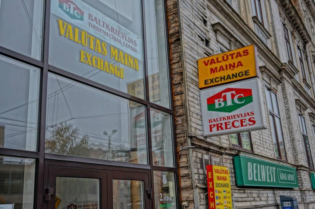 Белорусский торговый центр в Риге
