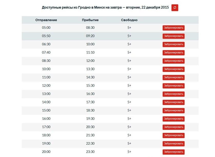 маршрутка Минск Гродно