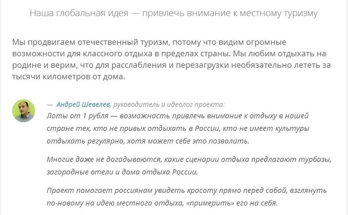 турбазар аукцион дешевого отдыха в россии