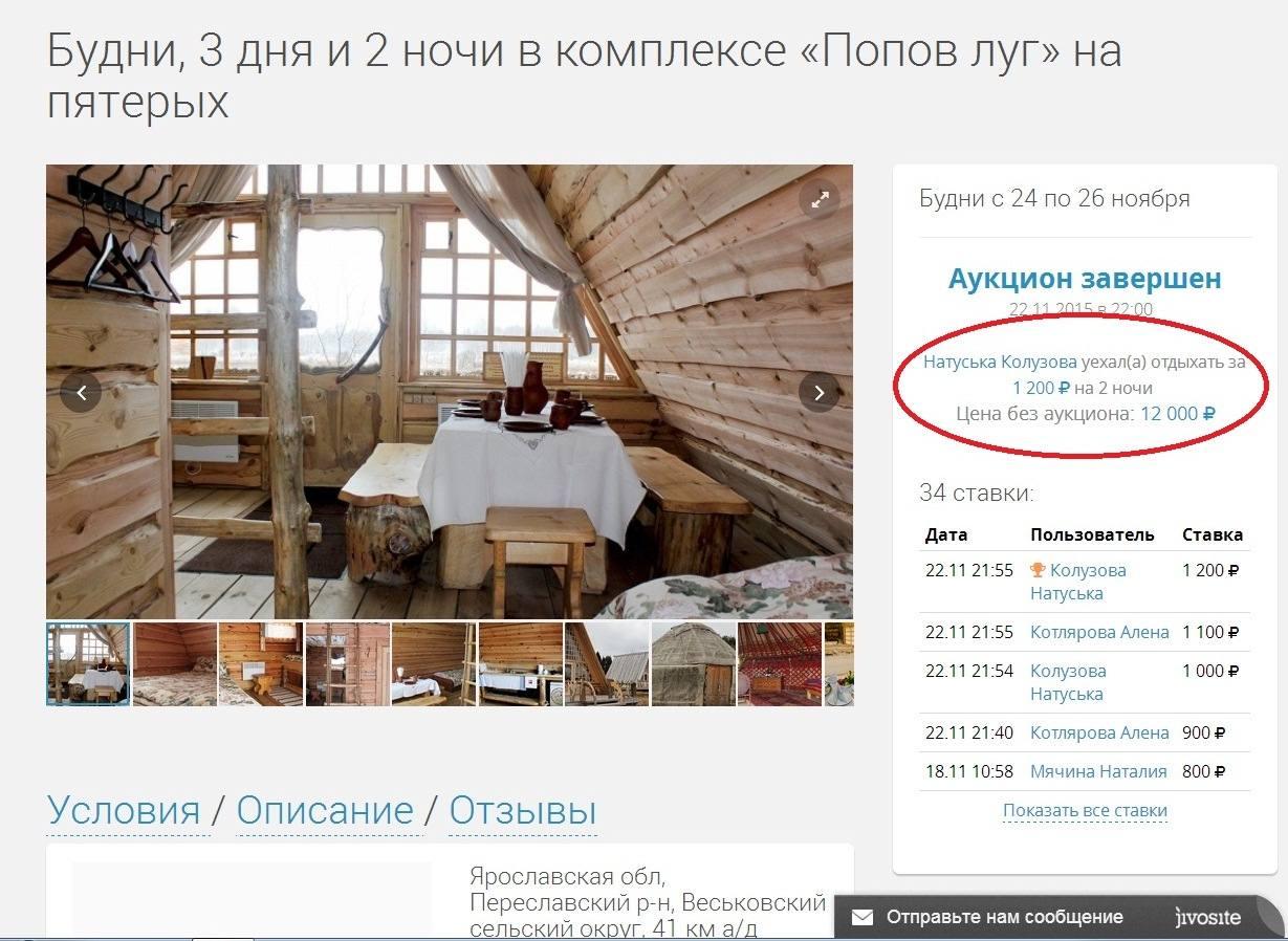 сайт Турбазар отдых в России