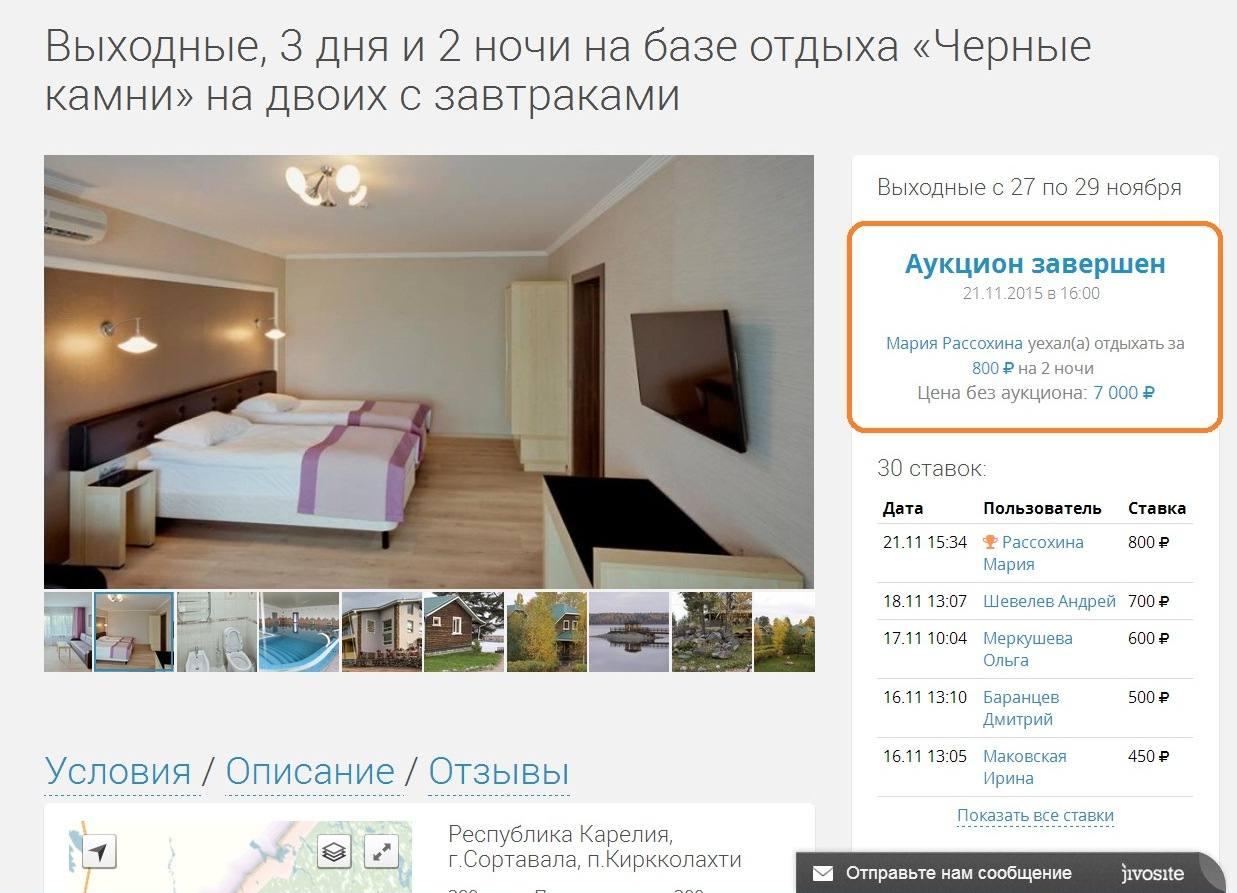 карелия дешево отдохнуть в россии