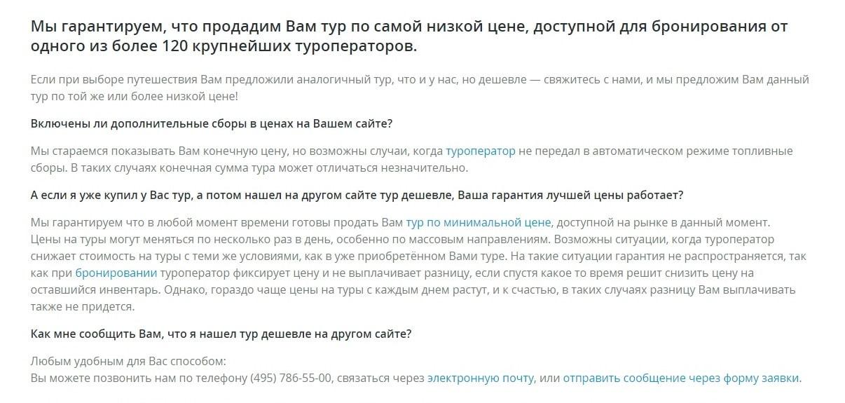 Travelata.ru недорогие туры