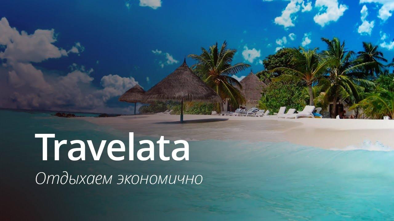 travelata ru