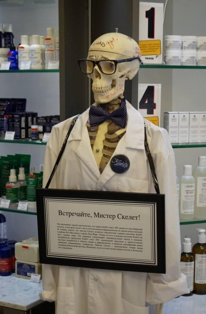 мистер скелет