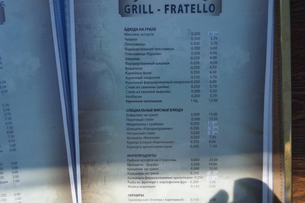 Grill-Fratello