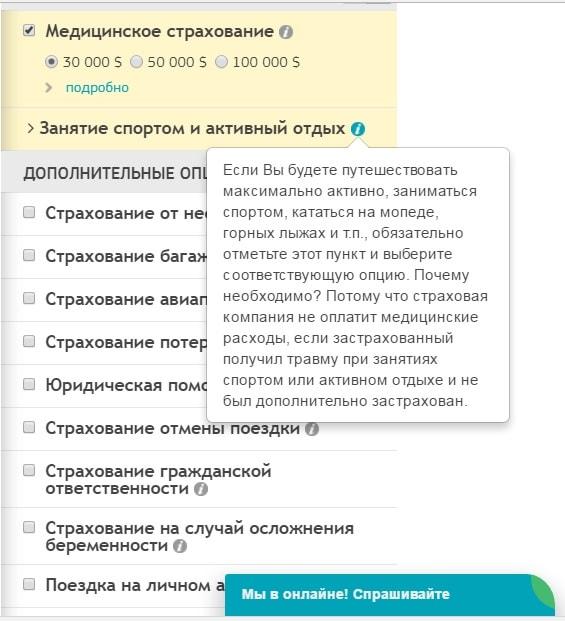 straxovanie-v-gruzii