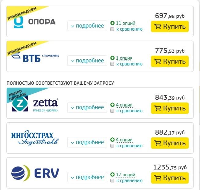 straxovka-v-gruziyu-cena