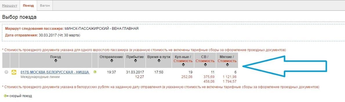 Minsk-Vena-kak-doexat
