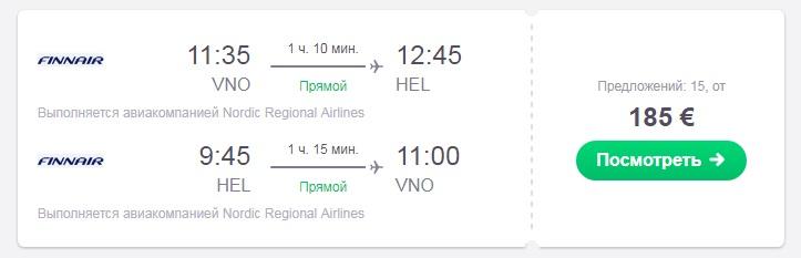Vilnius-Helsinki