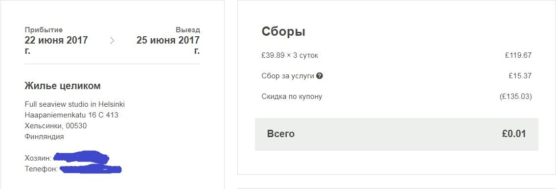 besplatnoe-zhiljo