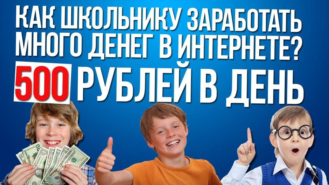 dlja-shkolnika