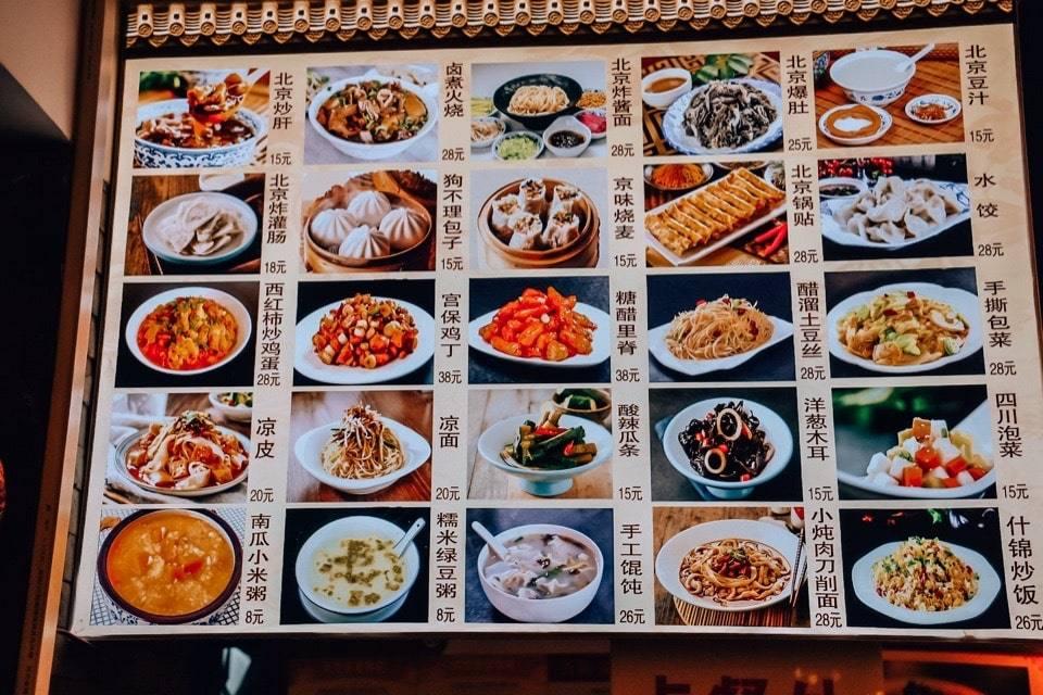 menu-v-pekine