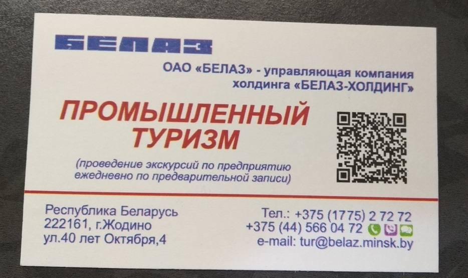 ekskursii-belarus