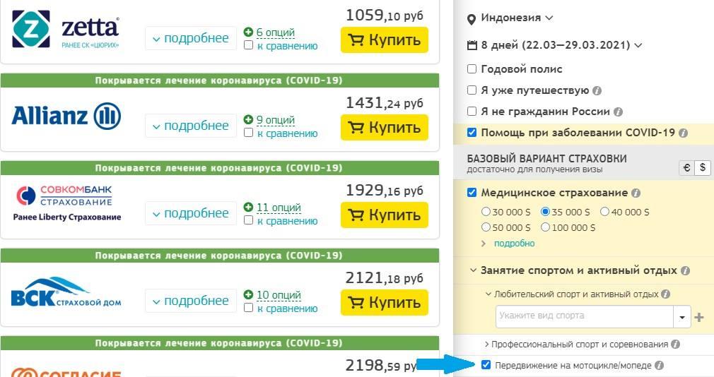 turisticheskaya-strahovka-bali