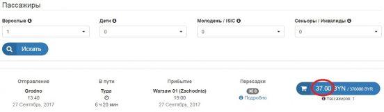 Эколайнс Гродно Варшава