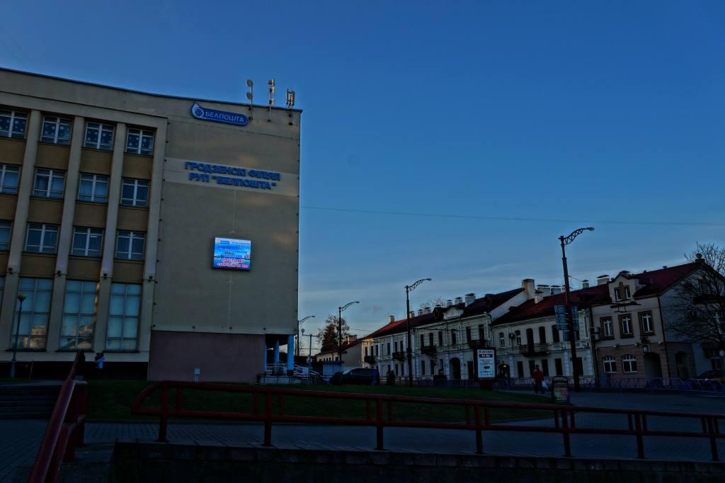 почта в Гродно