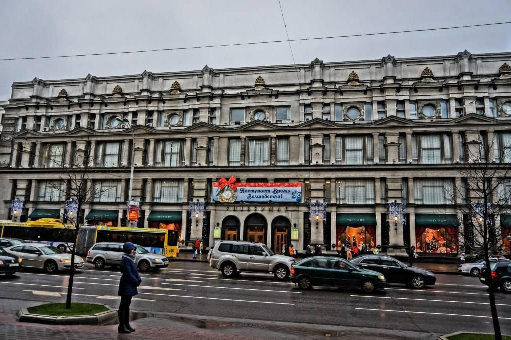 Здание минского Гума