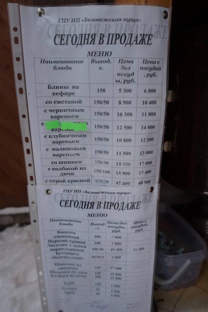 цены на блины