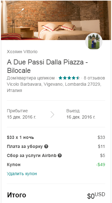 50-dollarov-kupon-italiya