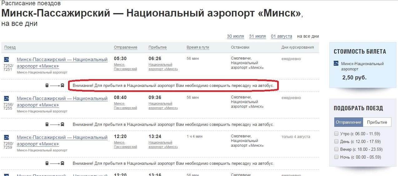 вас рассписание поездов отт минск поссажирский социальная