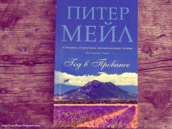 Что почитать? Лучшие книги про путешествия: мой персональный ТОП-7