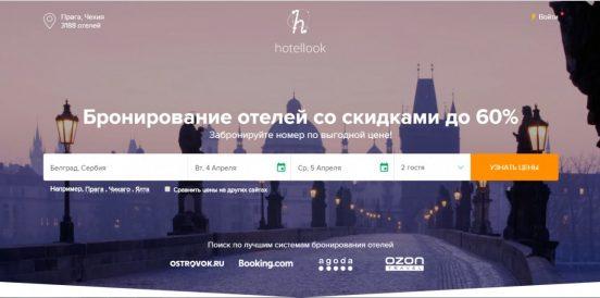 Сайт Hotellook (Хотеллук): отзывы, примеры и инструкция по бронированию отелей