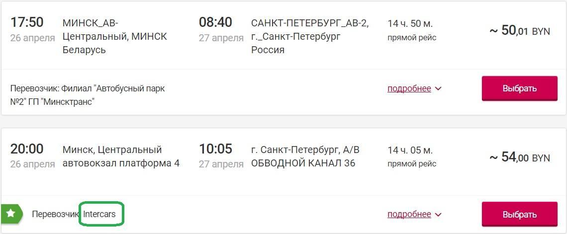 avtobus-minsk-sankt-peterburg