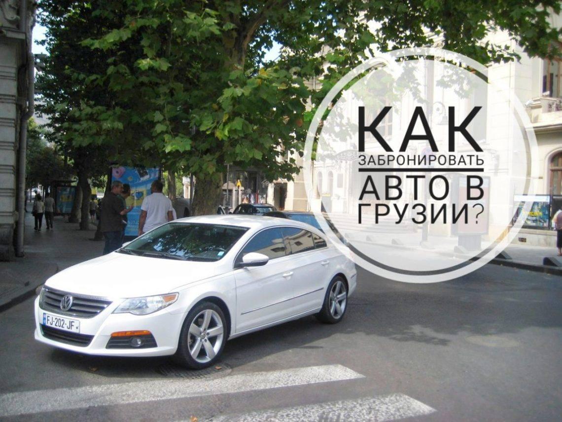 Аренда авто в Грузии: 1001 и 1 совет для тех, кто собирается в отпуск.
