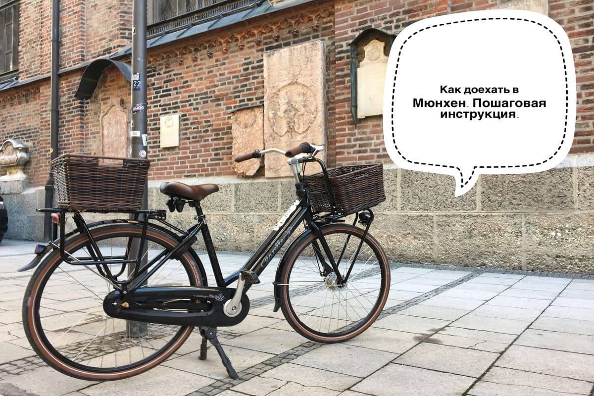Как добраться в Мюнхен из Минска и Москвы. 5 различных вариантов.