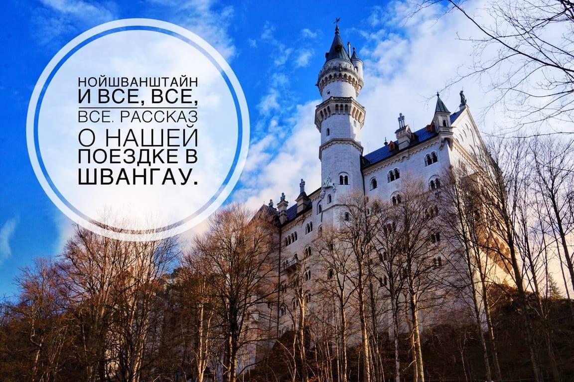 Замок Нойшванштайн (Германия) и другие достопримечательности Швангау. 5 причин для поездки.