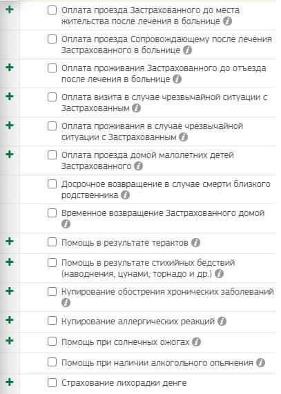 strahovka-v-turciyu-dlja-belorusov