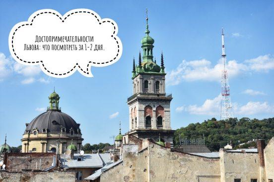 dostoprimechatelnosti-lviv