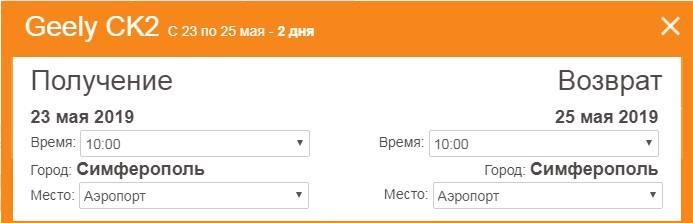 Аренда авто в Крыму. Плюсы и минусы всех доступных вариантов