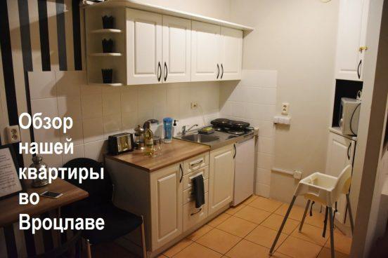 Наша квартира во Вроцлаве. История о том, как красота победила практичность.