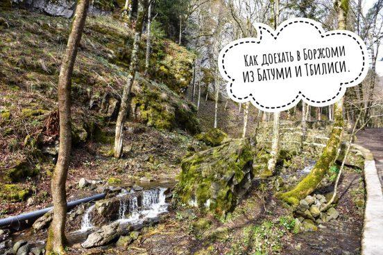 Как доехать в Боржоми из Батуми и Тбилиси. Пошаговая инструкция.