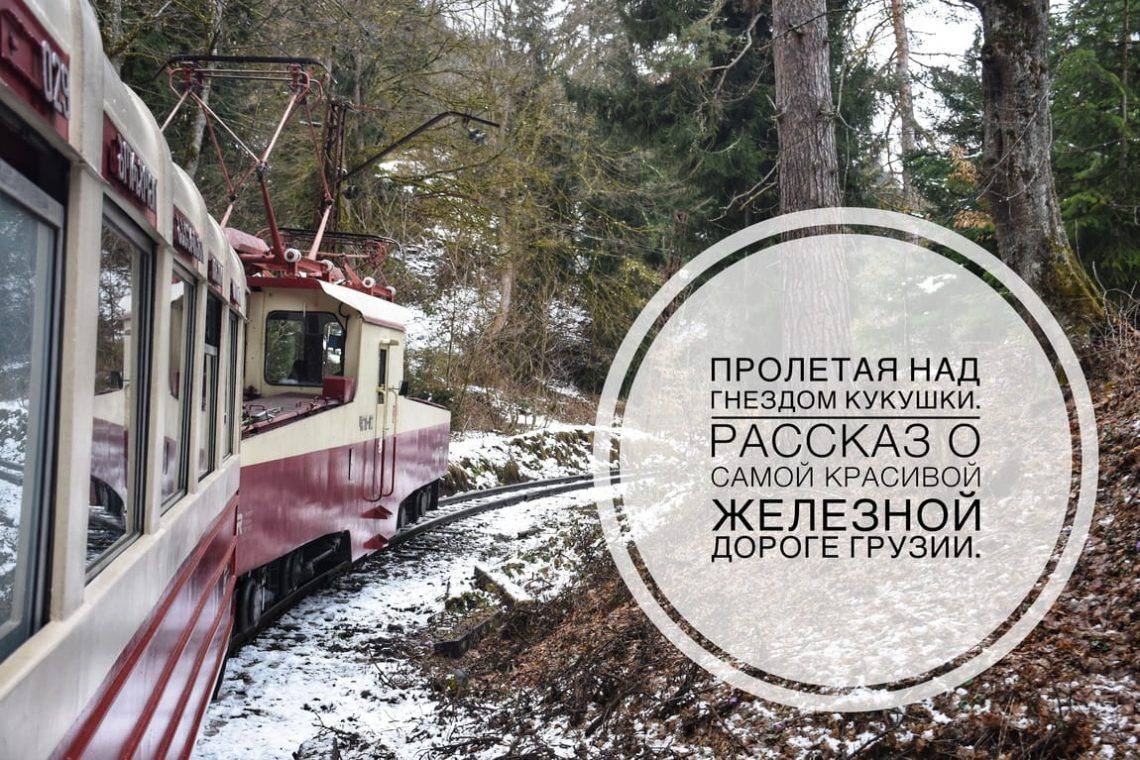 poezd-borzhomi-bakuriani