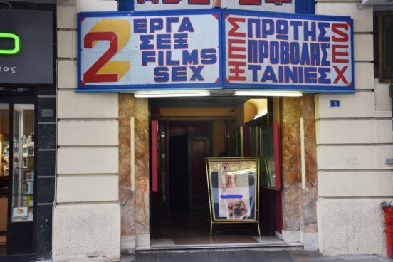 Космический душ и кинотеатр для взрослых. Обзор нашей квартиры в Афинах!!!