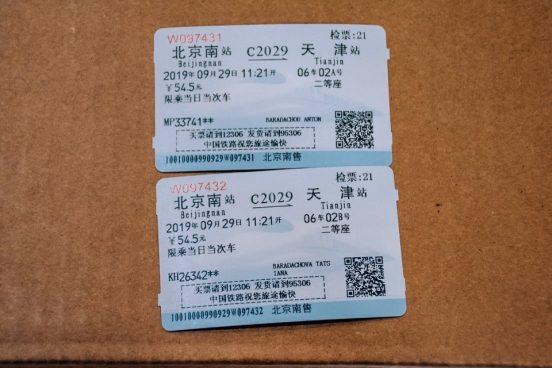 bilety-tjanczin-pekin