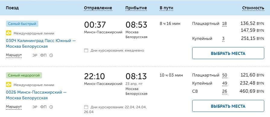 poezd-minsk-moskva
