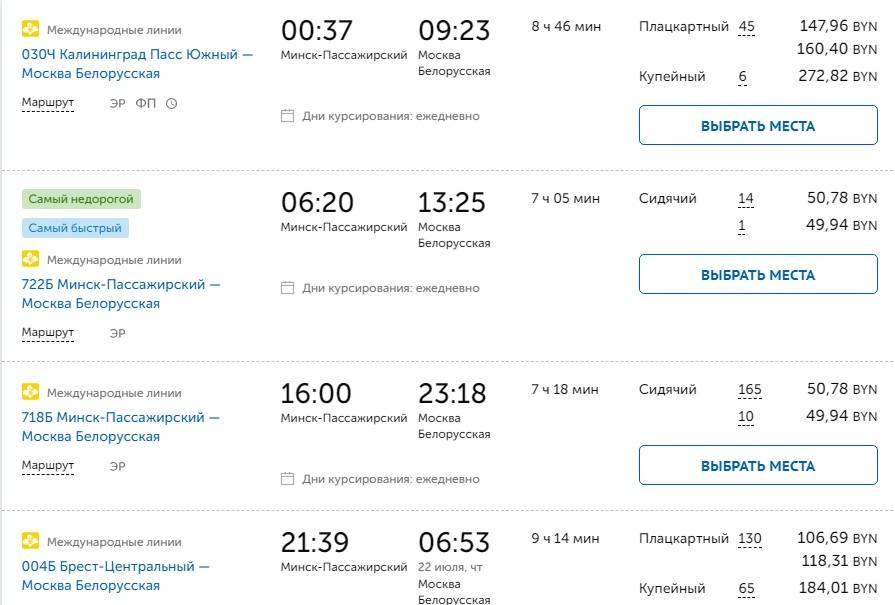 Как доехать в Калининград из Минска?