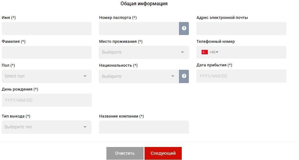 Правила въезда в Турцию для белорусов: пошаговая инструкция
