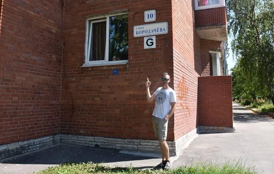 ulica-borodacheva