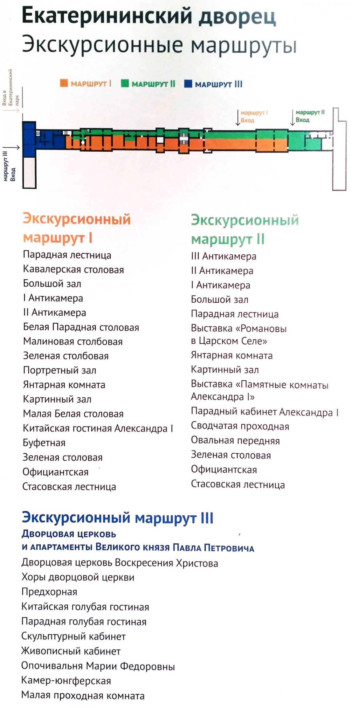 marshruty-ekaterininskiy-dvortc